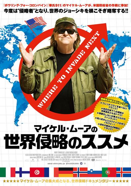 「マイケル・ムーアの世界侵略のススメ」のポスター/チラシ/フライヤー