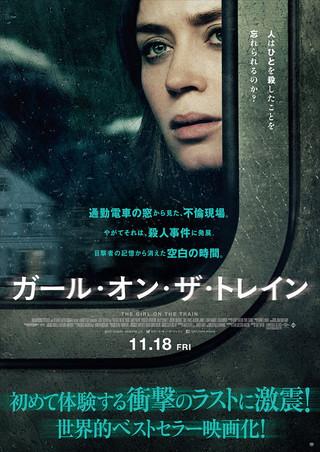 「ガール・オン・ザ・トレイン」のポスター/チラシ/フライヤー