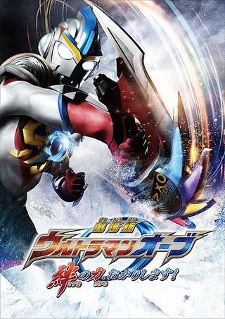 「劇場版 ウルトラマンオーブ 絆の力、おかりします!」のポスター/チラシ/フライヤー