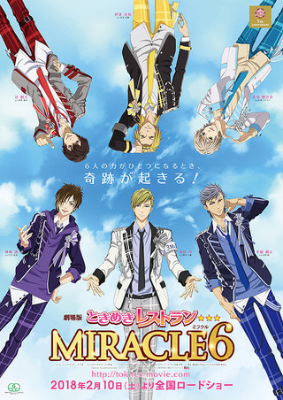 「劇場版ときめきレストラン☆☆☆ MIRACLE6」のポスター/チラシ/フライヤー
