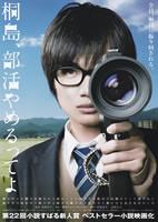 「桐島、部活やめるってよ」のポスター/チラシ/フライヤー