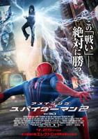「アメイジング・スパイダーマン2」のポスター/チラシ/フライヤー