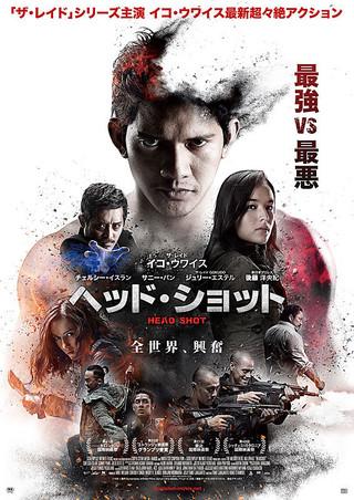 「ヘッド・ショット」のポスター/チラシ/フライヤー