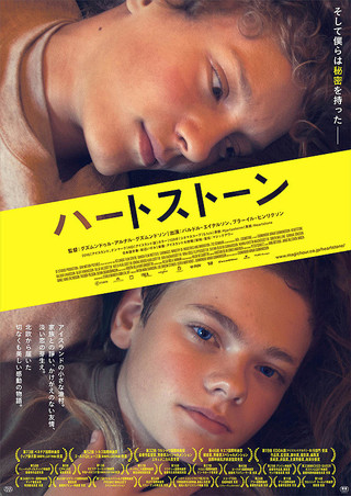 「ハートストーン」のポスター/チラシ/フライヤー