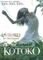 「KOTOKO」のポスター/チラシ/フライヤー