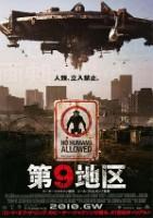 「第9地区」のポスター/チラシ/フライヤー
