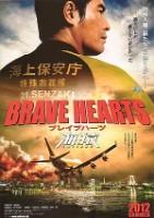「BRAVE HEARTS 海猿」のポスター/チラシ/フライヤー