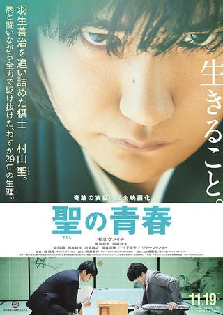 「聖の青春」のポスター/チラシ/フライヤー