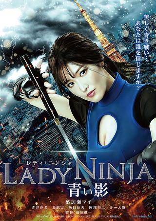 「LADY NINJA 青い影」のポスター/チラシ/フライヤー