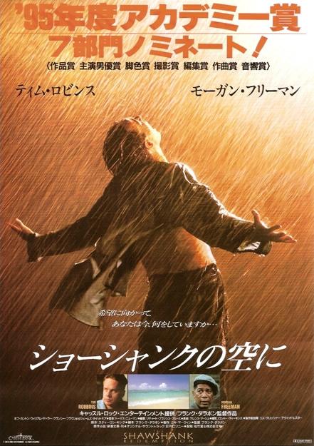 「ショーシャンクの空に」のポスター/チラシ/フライヤー