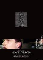 「JOY DIVISION ジョイ・ディヴィジョン」のポスター/チラシ/フライヤー