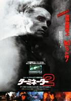 「ターミネーター2」のポスター/チラシ/フライヤー