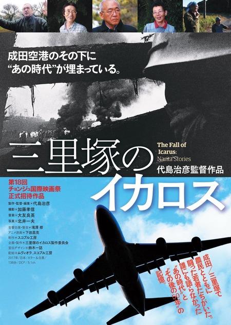 「三里塚のイカロス」のポスター/チラシ/フライヤー
