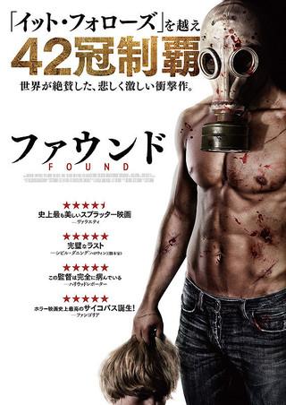 「FOUND ファウンド」のポスター/チラシ/フライヤー