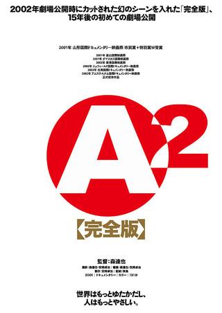 「A2 完全版」のポスター/チラシ/フライヤー