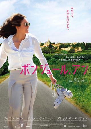 「ボンジュール、アン」のポスター/チラシ/フライヤー