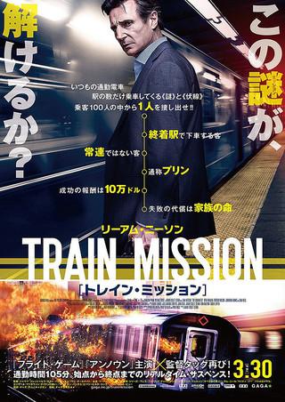 「トレイン・ミッション」のポスター/チラシ/フライヤー