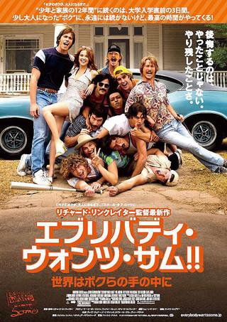 「エブリバディ・ウォンツ・サム!! 世界はボクらの手の中に」のポスター/チラシ/フライヤー
