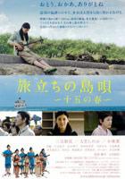 「旅立ちの島唄 十五の春」のポスター/チラシ/フライヤー
