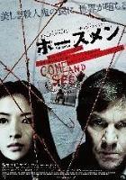 「ホースメン」のポスター/チラシ/フライヤー