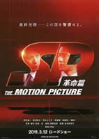 「SP 革命篇」のポスター/チラシ/フライヤー