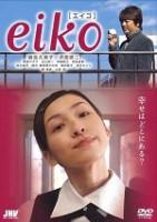 「eiko[エイコ]」のポスター/チラシ/フライヤー