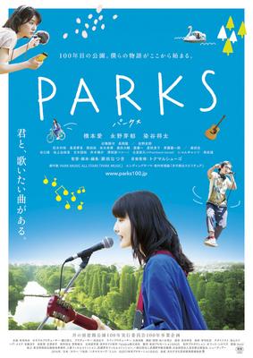 「PARKS パークス」のポスター/チラシ/フライヤー