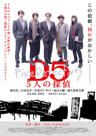 「D5 5人の探偵」のポスター/チラシ/フライヤー
