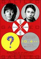 「容疑者Xの献身」のポスター/チラシ/フライヤー