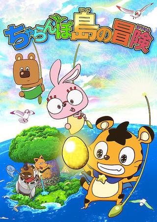 「ちゃらんぽ島の冒険」のポスター/チラシ/フライヤー