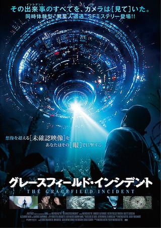 「グレースフィールド・インシデント」のポスター/チラシ/フライヤー