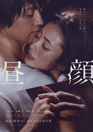「昼顔」のポスター/チラシ/フライヤー
