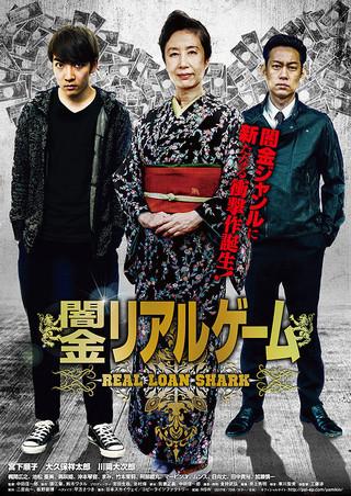 「闇金リアルゲーム」のポスター/チラシ/フライヤー