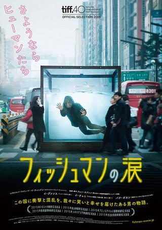 「フィッシュマンの涙」のポスター/チラシ/フライヤー