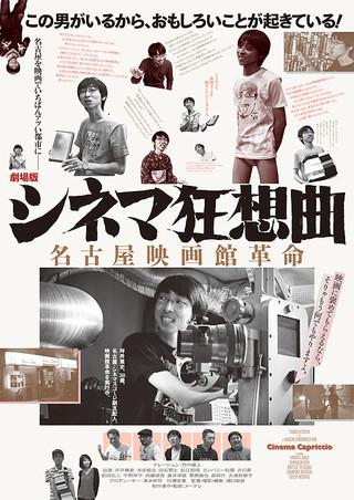 「劇場版シネマ狂想曲 名古屋映画館革命」のポスター/チラシ/フライヤー