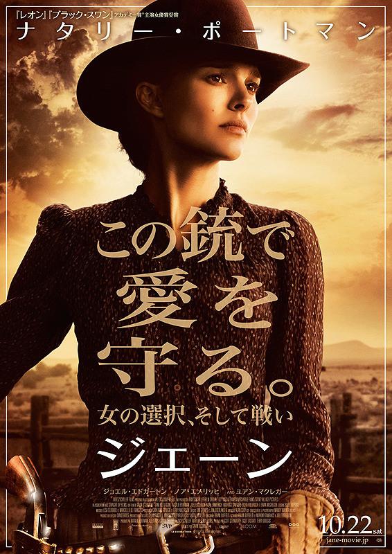 「ジェーン」のポスター/チラシ/フライヤー