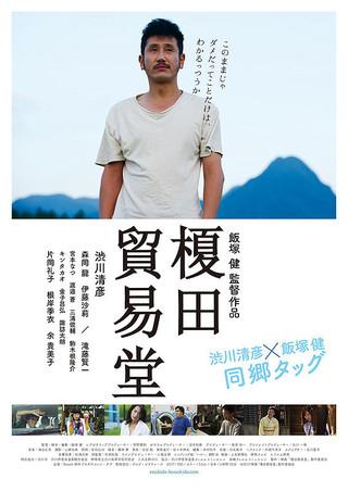 「榎田貿易堂」のポスター/チラシ/フライヤー