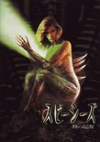「スピーシーズ 種の起源」のポスター/チラシ/フライヤー
