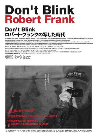 「アメリカンズ ロバート・フランクの写した時代」のポスター/チラシ/フライヤー