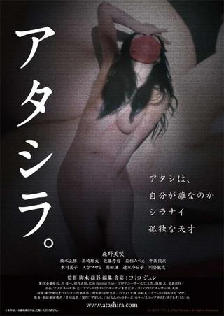 「アタシラ。」のポスター/チラシ/フライヤー