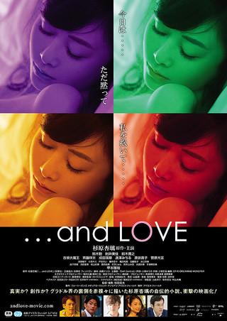 「...and LOVE」のポスター/チラシ/フライヤー