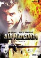 「エア・アメリカ」のポスター/チラシ/フライヤー