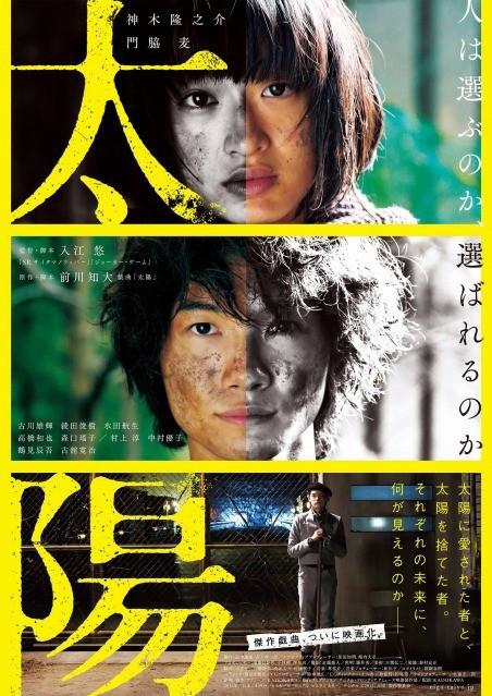 「太陽」のポスター/チラシ/フライヤー