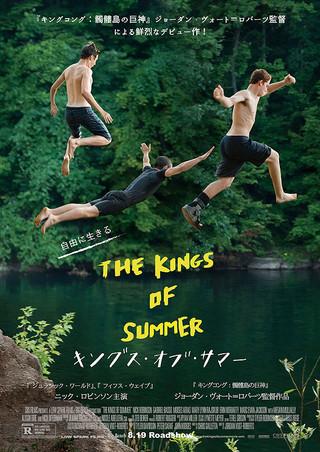 「キングス・オブ・サマー」のポスター/チラシ/フライヤー