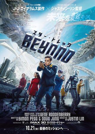 「スター・トレック BEYOND」のポスター/チラシ/フライヤー