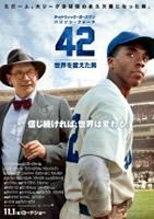 「42 世界を変えた男」のポスター/チラシ/フライヤー