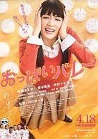 「おっぱいバレー」のポスター/チラシ/フライヤー