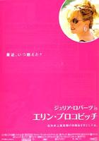 「エリン・ブロコビッチ」のポスター/チラシ/フライヤー