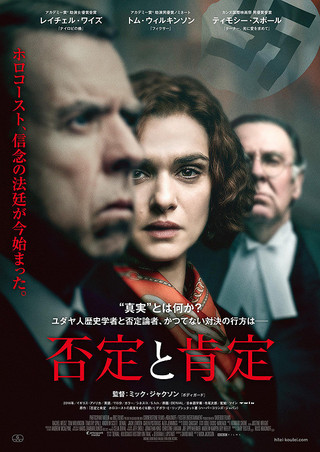 「否定と肯定」のポスター/チラシ/フライヤー