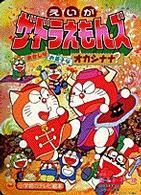 「ザ☆ドラえもんズ おかしなお菓子なオカシナナ?」のポスター/チラシ/フライヤー